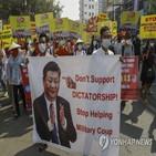 중국,미얀마,쿠데타,지원