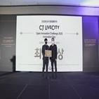 CJ라이브시티,선정,오픈이노베이션,기술력,스타트업,기업,헬퍼로보틱스