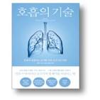 호흡법,저자,호흡,건강,실험