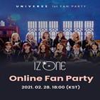 유니버스,팬파티,아이즈원,영상,온라인,응모