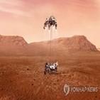 화성,탐사,지구,착륙,샘플,NASA