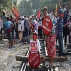 철도,노동자,만달레이,군경,시위,파업