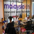 댓글,법원,말레이시아,판결,독자,언론사