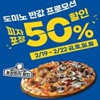 할인,주문,피자,매장