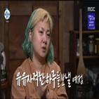박나래,한의사,로망