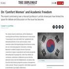 교수,위안부,일본,램지어,주장,한국,토론