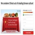 한국,문화,중국,누리꾼,김치,동북공정,고유어,전통,자국,왜곡