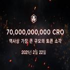 크립토닷컴,소각,토큰