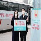 캠페인,하나금융그룹