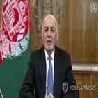 아프간,탈레반,미국,정부,대통령,철수,최근