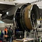 엔진,보잉,파손,날개,조사,여객기