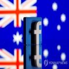 호주,뉴스,페이스북,플랫폼,콘텐츠,협상,언론사