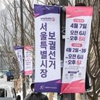 보궐선거,선거,성추행,시장,여당,부산,서울,이번,공약,경쟁