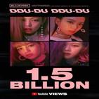 뮤직비디오,블랙핑크,세계,글로벌,유튜브