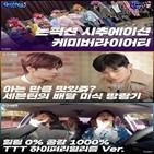 세븐틴,고잉,콘텐츠,자체,팬덤,예능