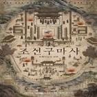 세계관,조선구마,악령,독창적,조선,포스터