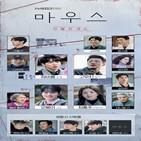 고무,마우스,정바름,이승기,한서준,방송,동네,서사