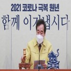 단일화,민주당,시대전환,김진애,조정훈
