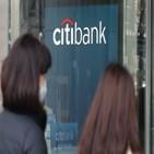 금융,한국씨티은행,가능성,관측,은행,한국,은행업,관계자