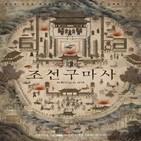조선구마,세계관,악령,조선,포스터,서역