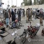 사상자,아프간,탈레반,민간인,테러