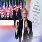 북한,비핵화,군사,바이든,볼턴,주장,미국