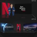 콘텐츠,넷플릭스,한국,투자