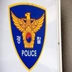 경찰,수강생