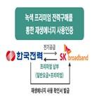 SK브로드밴드,전력,재생에너지,친환경,프리미엄,여주