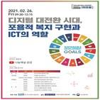 한국사회복지협의회,지속가능개발목표,국제포럼,이번,포용,복지