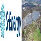발전소,일본,태양광,에스에너지,준공