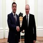 키르기스,좌파로프,러시아,관계,푸틴,협력,대통령