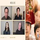미나리,한국,영화,윤여정,미국,감독