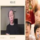 미나리,윤여정,사람,홍여울,영화
