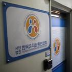 한유총,서울교육청,취소,사립유치원