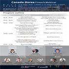 테크,캐나다,서비스,소개,한국,웨비나,협력,생태계,기업,국내
