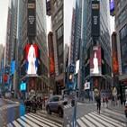 역사,한국,한복,중국,카이코리아,타임스퀘어,뉴욕