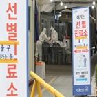 백신,확진,접종,신규,정부,코로나19,직장,서울,가족,전날