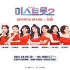콘서트,미스트롯2,티켓,서울,오픈