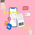 리뷰,소비자,작성,제품,빅데이터,구매,어플