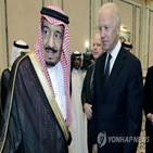 사우디,바이든,통화,국왕,왕세자,보고서,공개,예멘,대통령