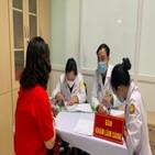 임상,베트남,백신