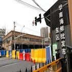 화난수산시장,코로나19,조사팀,시장,우한,중국