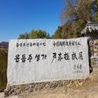 중국,윤동주,조선족,문화,중화민족,묘족,한중,한국