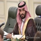 사우디,왕세자,보고서,공개,제재,승인,살해,무함마드