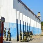 탈옥,교도소,아이티,경찰