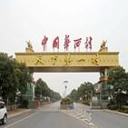 마을,중국,위안,최고,호텔