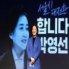 후보,박영선,서울시,민주당,단일화