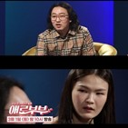 김경진,애로부부,아내,전수민