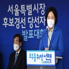 후보,민주당,서울시